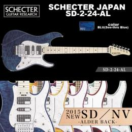 SCHECTER JAPAN / SD-2-24-AL BLU メイプル指板