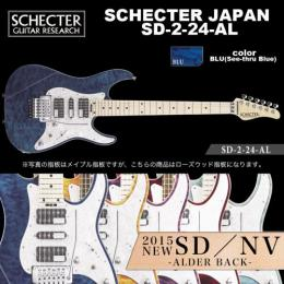 SCHECTER JAPAN / SD-2-24-AL BLU ローズウッド指板