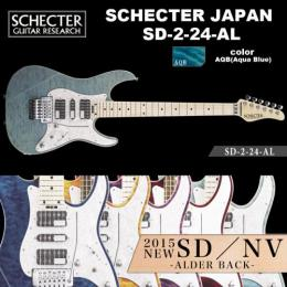 SCHECTER JAPAN / SD-2-24-AL AQB ローズウッド指板