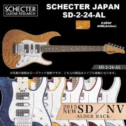 SCHECTER JAPAN / SD-2-24-AL AMB メイプル指板