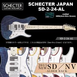 SCHECTER JAPAN / SD-2-24-AL GRN メイプル指板