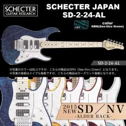SCHECTER JAPAN / SD-2-24-AL GRN ローズウッド指板