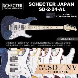 SCHECTER JAPAN / SD-2-24-AL STBK ローズウッド指板