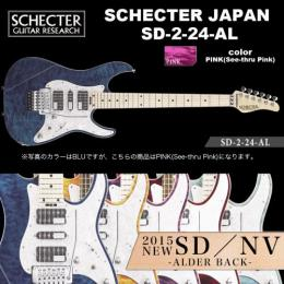 SCHECTER JAPAN / SD-2-24-AL PINK メイプル指板