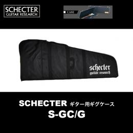 SCHECTER シェクター ギター用 ギグケース S-GC/G 送料無料