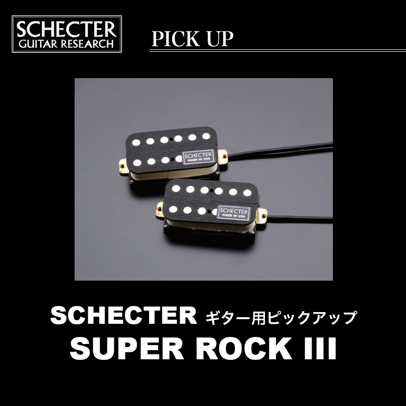 SCHECTER SUPER ROCK III シェクター ギター用 ピックアップ ハムバッカー スーパーロック3 送料無料